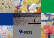 엠지, ICA국제현대미술협회 '한·일 미술전' 후원