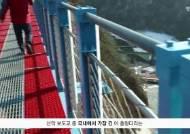 """[굿모닝 내셔널] 절벽 가로지른 200m 산악교 … """"바람 불면 눈이 절로 질끈"""""""