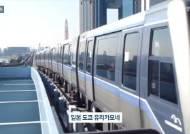 [강갑생의 바퀴와 날개] 고무타이어로 달리는 열차 아시나요?