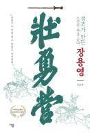 [책 속으로] 미완의 꿈으로 끝난 정조의 국방개혁