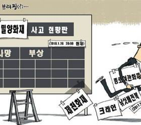 [<!HS>회룡<!HE> <!HS>만평<!HE>] 1월 27일