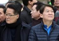 [토요정담]계약 동거 끝내는 안철수-박지원의 애증스토리