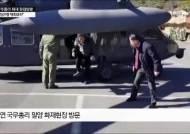 """""""안전 사회 구축"""" 업무보고 사흘 만에 참사 … 김부겸 장관 밀양 급파"""
