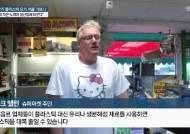 [특파원 리포트]英 웨일스 바닷가 '플라스틱 프리 마을' 만드는 주민들