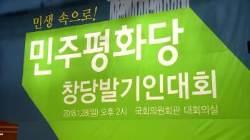 [포토사오정]이용주 의원, 창당발기인대회서 주먹 휘두른 이유?