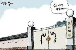 [<!HS>회룡<!HE> <!HS>만평<!HE>] 1월 29일