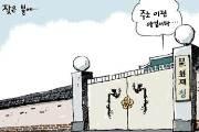[회룡 만평] 1월 29일