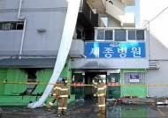 """경찰, 밀양 세종병원 등 압수수색…""""안전관리 소홀 정황"""""""
