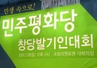 안철수 반대파 민주평화당 창당 … 안 대표, 동참 의원 16명 당원권 정지