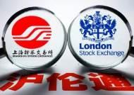 [키워드 중국]차이나머니,홍콩 찍고 런던으로-후룬퉁(滬論通)
