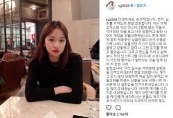"""<!HS>손연재<!HE> """"소트니코바, '좋아요'는 실수…계정 비공개 사과합니다"""""""