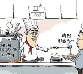 [<!HS>회룡<!HE> <!HS>만평<!HE>] 1월 30일