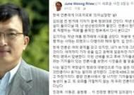"""""""민경욱‧이동관‧윤창중…이 찬란한 명단에 김의겸"""" 언론학자의 쓴소리"""