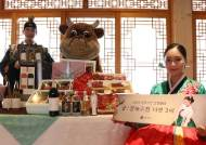 한우에 전통주와 전통공연 결합한 복합문화세트 출시