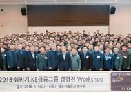 [힘내라! 대한민국 경제] 계열사 연계 강화, 원스톱금융서비스
