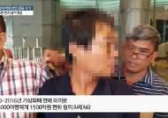 역대 최대 암호화폐 판매 미끼 1500억원대 금융사기범 송환
