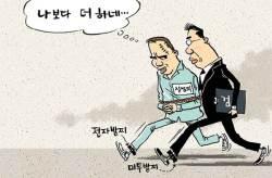 [<!HS>회룡<!HE> <!HS>만평<!HE>] 2월 1일