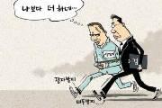 [회룡 만평] 2월 1일