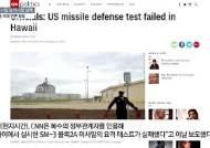 美 이지스 어쇼어서 발사한 SM-3 미사일 요격 실패