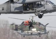 [서소문사진관] '전투조종사 구출하라' 공군 혹한기 탐색구조훈련!