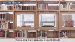 [굿모닝 내셔널] 정조 '책가도' 본뜬 도서·기록·박물관은?