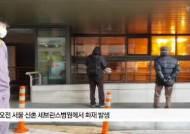 """신촌세브란스 화재에 박지원도 옥상 대피…""""화재관리 최고"""""""