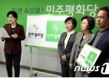 """민주평화당 """"당색은 녹색, 당 로고는 비둘기·촛불""""…'매직넘버'는 19석"""
