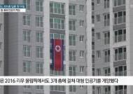 북한 선수단, 선수촌에 3개층 규모 대형 인공기 걸어