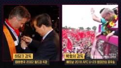 한국·베트남 썸 타는 분위기에 '박 오빠'가 불 질렀어요