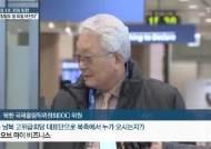 북한 선수단중 IOC 미등록 2명은 국가보위성 요원?