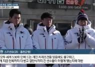 """'평창행 좌절' 스키 선수들 """"끝까지 가능성 찾겠다"""""""