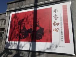 """베이징 '<!HS>마르크스<!HE> 전시관' 가보니…""""초심 잊지말자"""" 시진핑 어록 가득"""