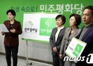 """창당 앞둔 민주평화당 """"비례대표 출당해달라"""" 숫자 싸움"""