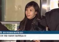 11시간 조사 후 귀가하는 서지현 검사가 취재진에 한 말