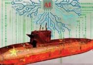 중국, 핵잠에 AI 도입 추진 … 인간 지휘관 약점 보완