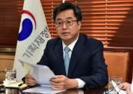 온누리상품권, 모바일로 쓴다..송도에 국내 대형병원 설립도 허용