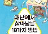 [소년중앙] 서평 쓰고 책 선물 받자