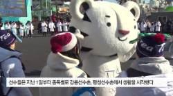 [서소문사진관]이상화·심석희 오륜 안경 쓰고 입촌식 참석
