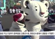 아픔 겪은 심석희, 올림픽 결전지 강릉선수촌 입촌