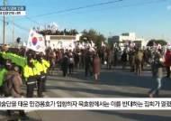 김여정 환송받고 온 만경봉호 … 예술단원 안 내리고 휴식