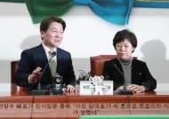 [포토사오정]탈당해서 당 대표로 안철수 대표 만난 조배숙 민주평화당 대표
