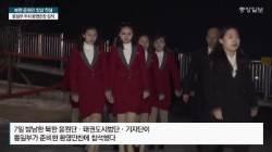 """두꺼운 코트 벗은 北 응원단 """"긴장은 되네요"""""""