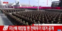 """""""北 <!HS>열병식<!HE> 작년보다 1시간 줄어…내용도 축소"""""""