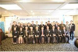 [사진] 대한민국 해양연맹 정기총회 및 신년인사회