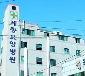 화재 참사 세종병원 이사장·병원장 등 3명 체포