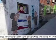 [굿모닝내셔널]피난민촌에서 벽화마을로 재탄생한 청주 수암골
