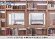 [굿모닝 내셔널] 조선시대 '책가도' 재현 … 책·공예품·기록물의 우아한 조화