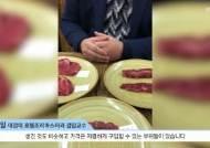 [굿모닝 내셔널]'쉿' 콧대높은 한우 '돼지고기' 값으로 먹는 비법 대공개