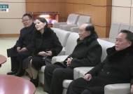 김영남이 대기, 상석 양보, 철통 경호 … 실세 김여정 3장면