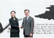 김여정 식사 대접에 대통령ㆍ총리ㆍ비서실장ㆍ장관 총출동